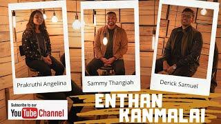 Enthan Kanmalai | Tamil Cover of Chattan | Sammy Thangiah | Prakruthi Angelina | Derick Samuel