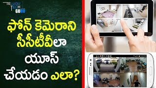 How To Make CCTV Camera In Android Mobile || Telugu Tech Guru