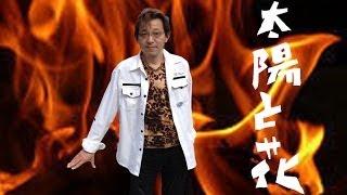 太陽と花/高橋優_カラオケ Cover by Takayuki(歌詞付) アリスの棘(主題歌)
