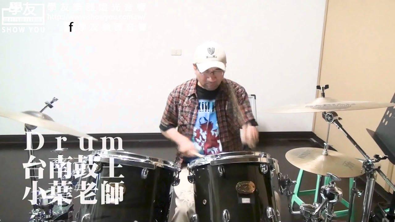 學友樂器師資-爵士鼓Drum。葉坤輝(小葉)老師 - YouTube