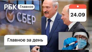 Путин не поздравил Лукашенко коронавирус наступает Сбербанк сменил логотип Картина дня от РБК