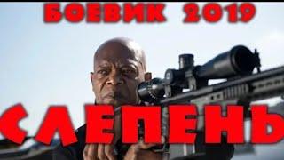БОЕВИК 2019 ЖУТКИЙ ЧЁРНЫЙ Фильм 2019 - СЛЕПЕНЬ  Зарубежный боевики