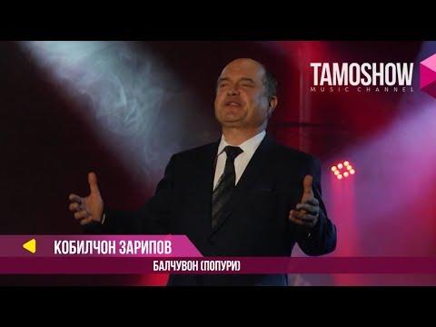 КОМИЛЧОН ЗАРИПОВ MP3 СКАЧАТЬ БЕСПЛАТНО