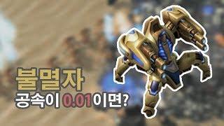 스타2 불멸자 공속이 0.01이 되면!?