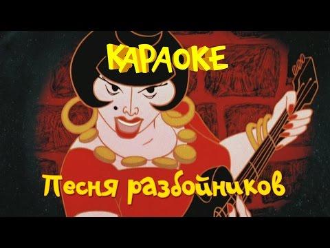 """Караоке для детей  - Песня разбойников из мультфильма """"Бременские музыканты"""""""