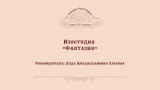 """ДК Агаркова Изобразительная студия """"Фантазия"""""""