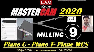 كيفية إنشاء الطائرات في MASTERCAM 2020 الدروس| ج-طائرة T-الطائرة WCS