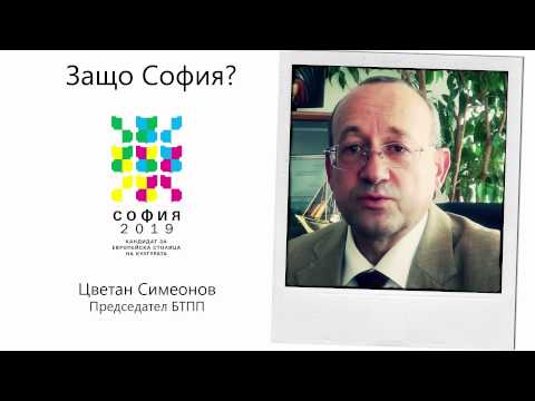 Sofia 2019 | Tsvetan Simeonov, Chairperson of the Bulgarian Chamber of Commerce and Industry