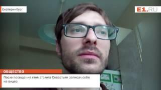 После посещения стоматолога Севастьян записал себя на видео