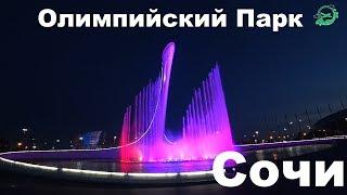 Сочи. Олимпийский Парк. Масштаб! Поющий фонтан .
