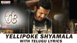 Watch & enjoy yellipoke shyamala song with telugu lyrics మా పాట మీ నోట from a aa movie. starring nithiin, samantha. directed by trivikram srinivas rao, music...