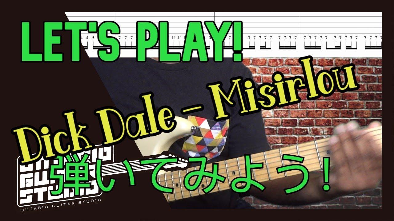 Dick Dale - Misirlouを弾いてみよう!Let's Play! 【TAB譜】