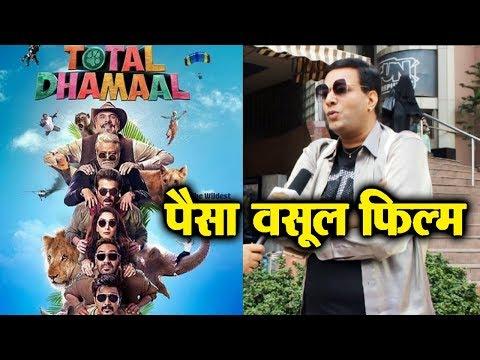 पूरा पैसा वसूल फिल्म है | Total Dhamaal Public Review | Ajay Devgn, Madhuri, Anil Kapoor