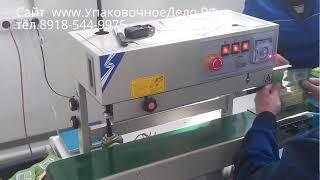 Конвейерный (роликовый) запайщик для упаковки пакетов(Подробно на сайте http://upakovochnoedelo.ru/ Предприятие