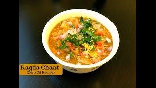Street Style Batani Chaat | No Oil Masala Chaat | White Peas Chaat | Batani Chaat | Ragda Chaat