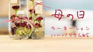 名古屋にある【クリエイティブな大人の実習室】 様々なワークショップを...