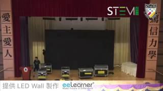 佐敦谷聖若瑟天主教小學 LED Wall STEM SEED
