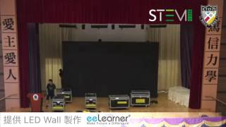 Publication Date: 2017-06-26 | Video Title: 佐敦谷聖若瑟天主教小學 LED Wall STEM SEED