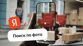 Умная камера Яндекса – чтобы не тратить время на поиск вещей