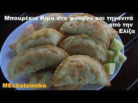 Μπουρέκια με κιμά στο φούρνο και τηγανητά από την Ελίζα #MEchatzimike