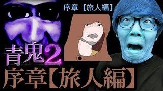 【青鬼2】序章 旅人編で死にまくりwww【ヒカキンゲームズ】 HIKAKIN 検索動画 12