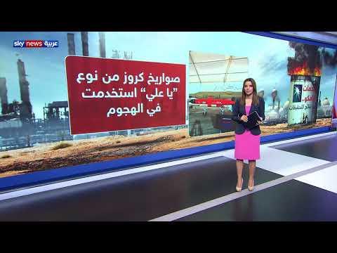 هجمات أرامكو.. أبرز نتائج التحقيقات  - نشر قبل 3 ساعة