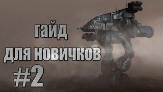MECHWARRIOR ONLINE ГАЙД Кабина меха