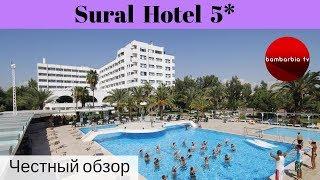 Честные обзоры отелей Турции: Sural Hotel 5* (Сиде)