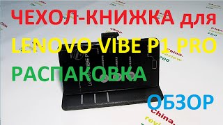 Чехол - Книжка для Lenovo vibe P1 - распаковка и обзор / Flip Case For Lenovo Vibe P1 #56