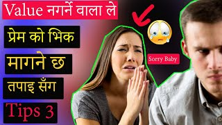 सुटुक्क यि 3 काम गर्नु - Vau Khani Manxe Prem Ko Vik Magna Aauxa Tapai Sanga Psychological love tips