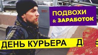 Смотреть видео Человек-курьер в Москве отзыв сотрудника Пешкарики онлайн