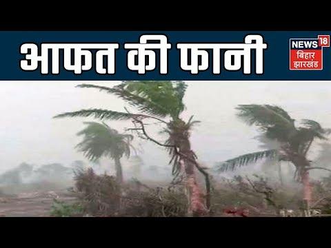 Cyclone Fani : चक्रवाती तूफान 'फानी'का कहर, आकाशीय बिजली व तेज हवा ने मचाई तबाही ...