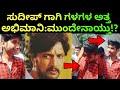 ಸುದೀಪ್ ಗಾಗಿ ಗಳಗಳ ಅತ್ತ ಫ್ಯಾನ್:ಮುಂದೇನಾಯ್ತ|Sudeep fan madly waiting to see his fav actor|Rajini Express
