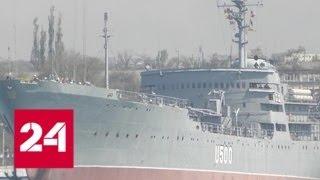 Корабли ВМС Украины вошли в исключительную экономическую зону РФ - Россия 24