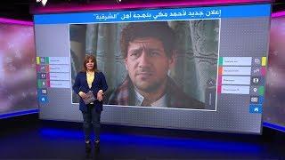 إعلان أحمد مكي باللهجة الشرقاوية يثير حفيظة الشراقوة في مصر