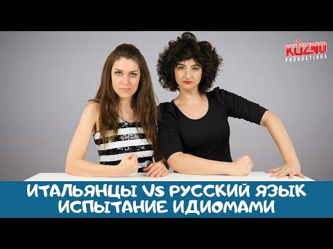 Безумные русские идиомы/Испытание русским языком.