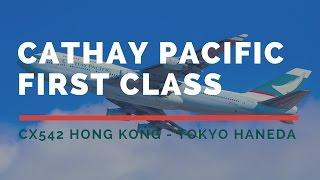 cathay pacific first class cx542 hong kong tokyo haneda 2016 jul キャセイパシフィック ファーストクラス搭乗記 國泰航空頭等艙