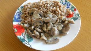Куриные желудки с грибами Как приготовить куриные пупки
