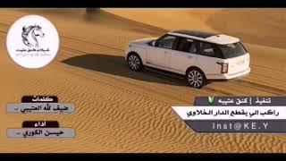 شيلة راكب الي يقطع  الدار الخلاوي  كلمات :ضيف الله العتيبي  اداء :حسين الكوري +MP3