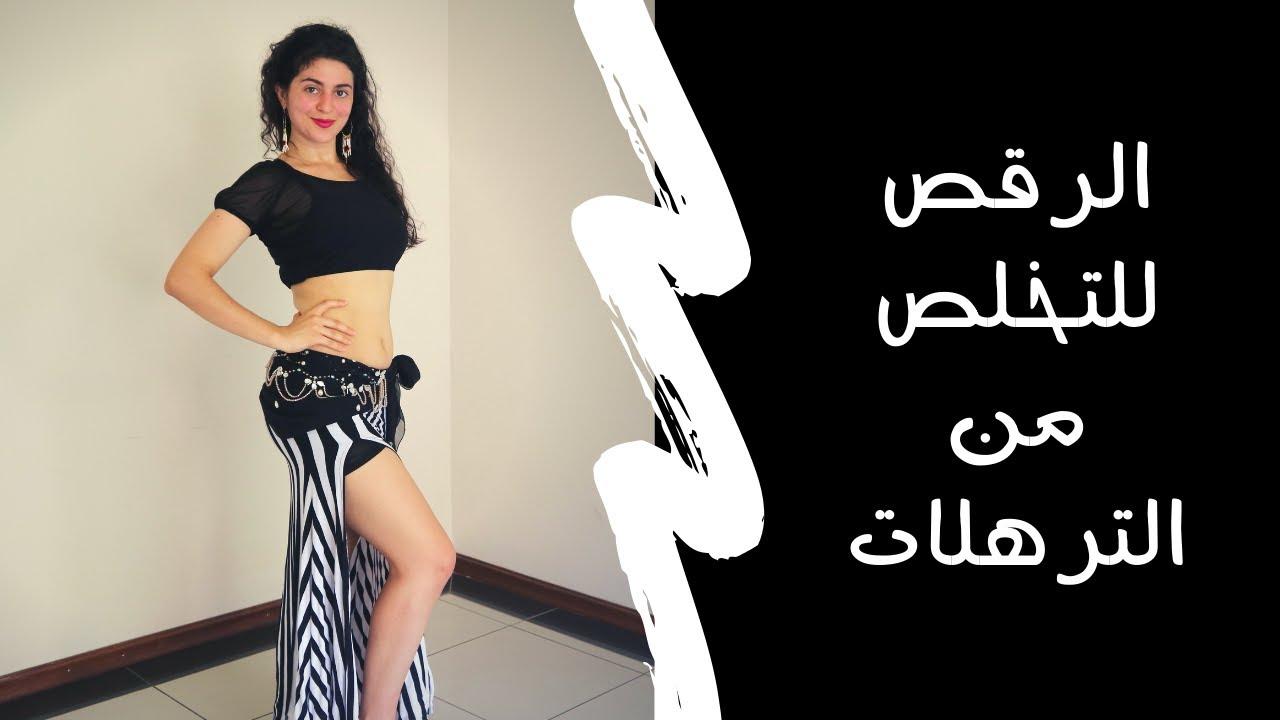 الرقص الشرقي: هز الارداف لخسارة الوزن و شد الخصر #4