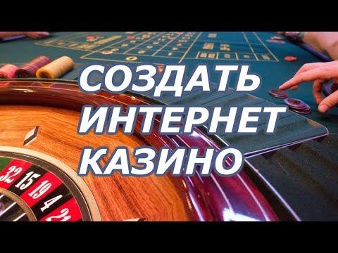 Как открыть свое интернет казино казино онлайн ставки от 10 копеек