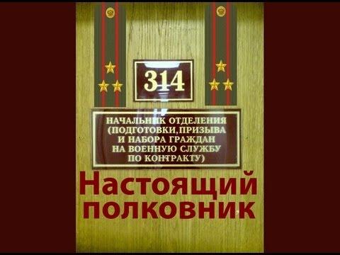 314 кабинет - Настоящий полковник