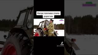 Когда топливо стало дорогим / Прикол от дяди Бори / Видео из Тик-Ток