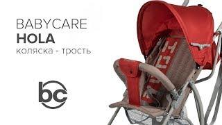 Babycare Hola, коляска - трость