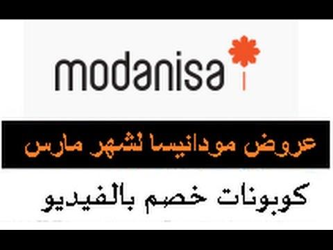 5a068e38e اقوي عروض من موقع مودانيسا علي ازياء المحجبات - YouTube