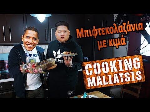 Cooking Maliatsis - 119 - Μπιφτεκολαζάνια με κιμά