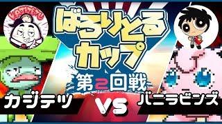 【ポケモン】vsレートお化け バニラビンズ氏(ばろりとるカップ)【第2回戦】