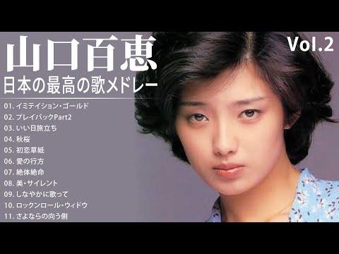 山口百恵 A面コレクションVoI 2 紅白 人気曲 JPOP BEST ヒットメドレー  邦楽 最高の曲のリスト