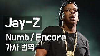 [가사 번역] Jay-Z & Linkin Park – Numb / Encore