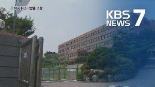 서울·부산 자사고 10곳 '퇴출'…소송전 불가피  KB…